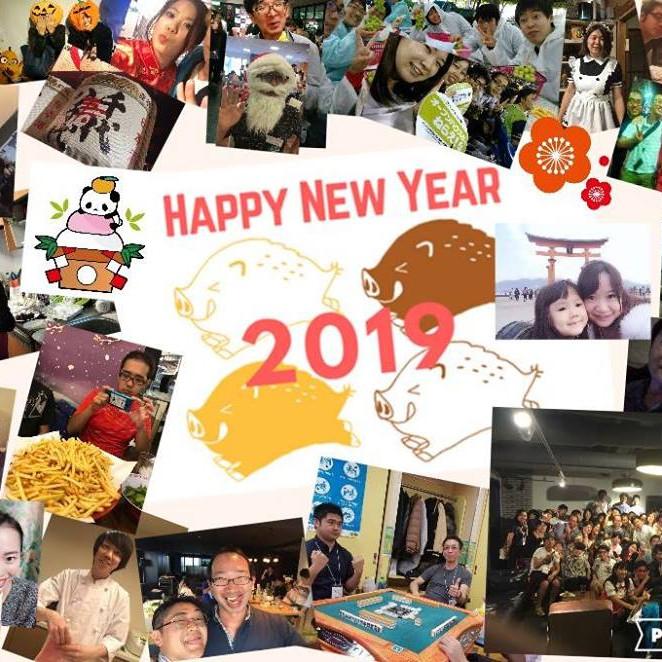 【満員御礼!】2019新年会【平成、年号やめるってよ。大新年会~鏡開きで祈願成就~】