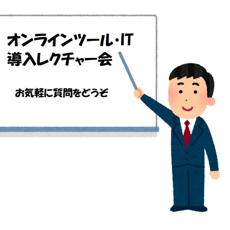オンラインツール・IT 導入レクチャー会