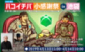 小感謝祭ポスターのコピー.png