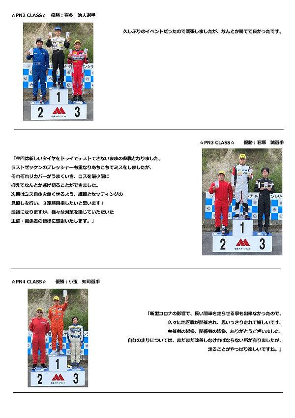 2020cp5_photo_3.jpg