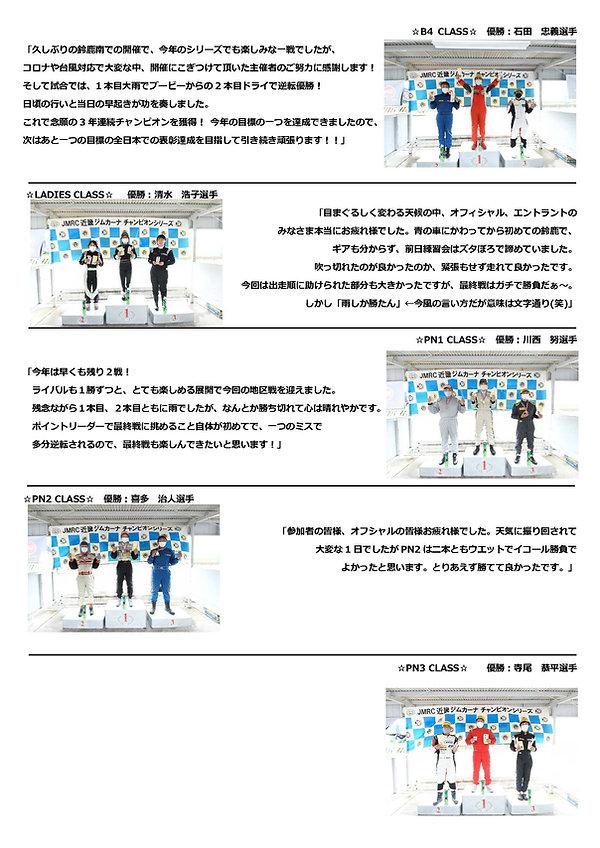 cp06_YODO_ページ_2.jpg
