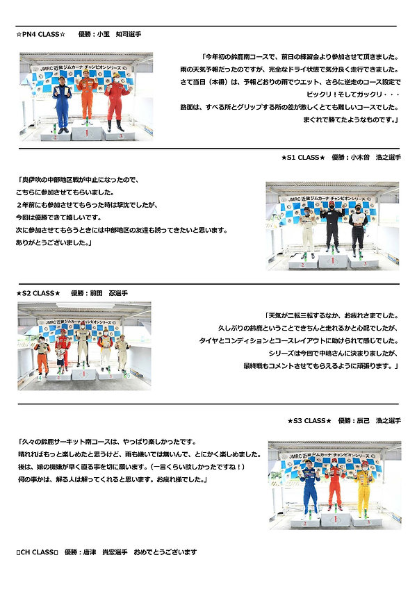 cp06_YODO_ページ_3.jpg
