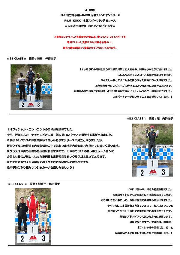 2020cp5_photo_1.jpg