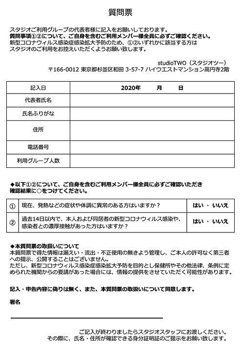 studiotwo_質問票.jpg
