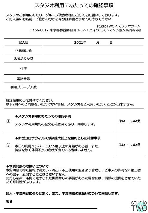 studiotwo_同意書_210404.jpg