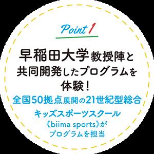 早稲田大学教授陣と共同開発したプログラムを体験!全国50拠点展開の21世紀型総合キッズスポーツスクール《biima sports》がプログラムを担当