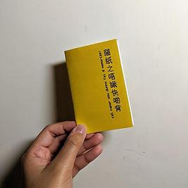 Lyric Book.jpg