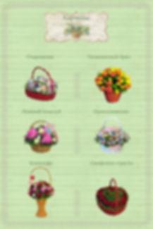 Каталог цветочной лавки