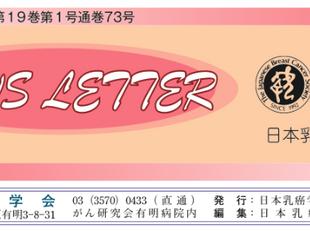 日本乳癌学会会誌に載りました。