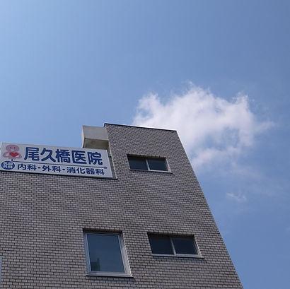 尾久橋医院外観