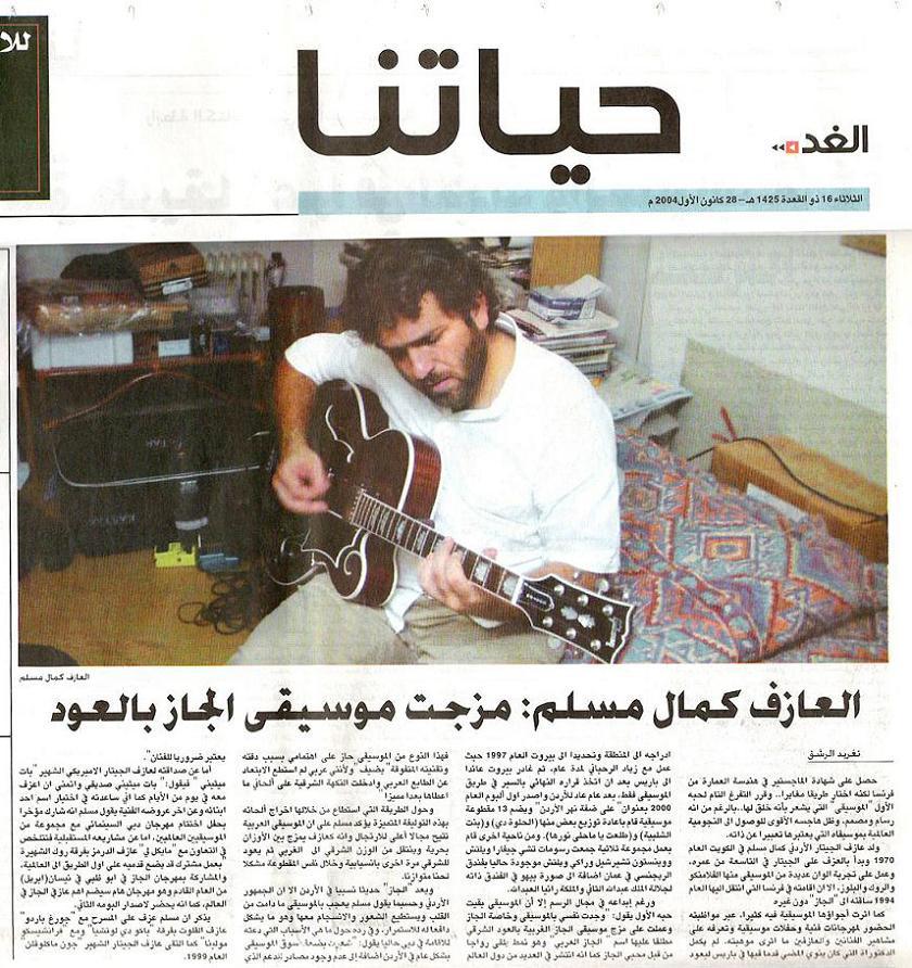 2004.12 - Alghad.jpg