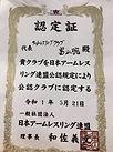 20190521富山腕JAWA加盟.jpg