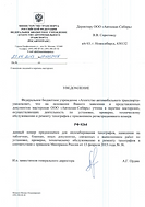 Уведомление Росавтотранс по РФ1.png
