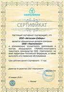 сертификат Автоскан-сибирь.jpg