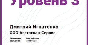 Сертификация и оценка знаний Gurtam