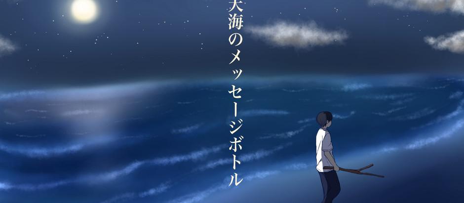 サウンドノベル『天海のメッセージボトル』公開