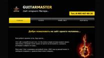 """Официальное, полноценное открытие сайта гитарной мастерской """"GuitarStudio""""."""