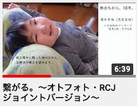 youtube_rcj.png