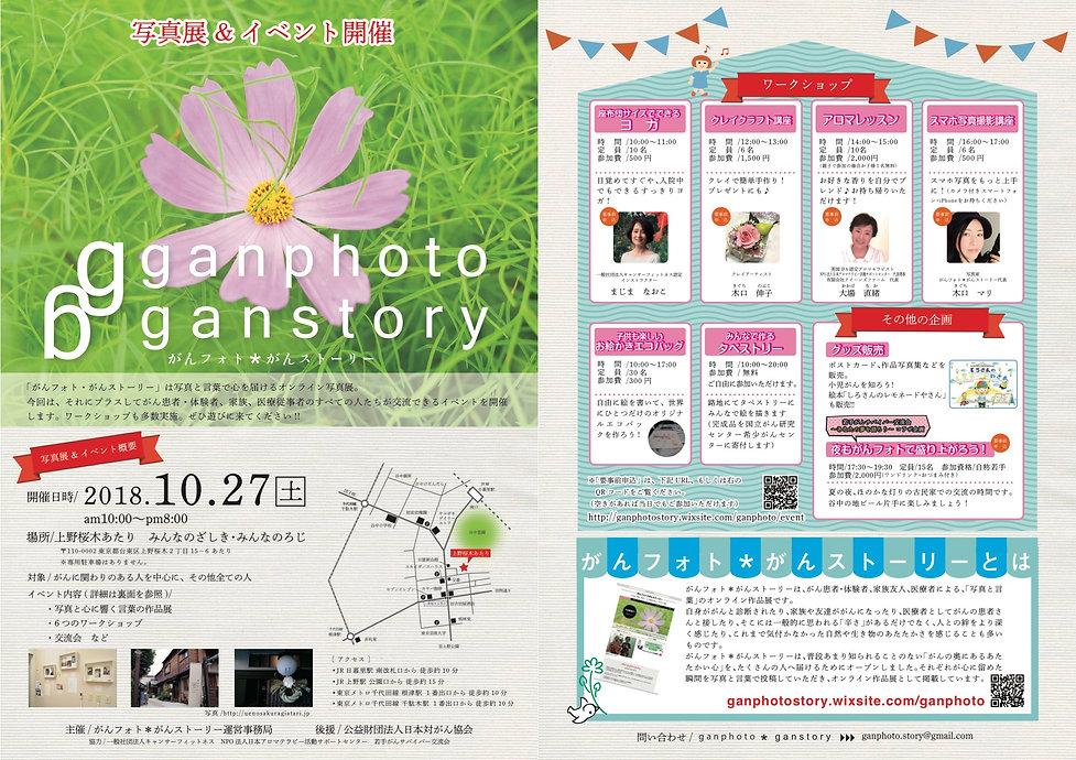 new-chirashi1027.jpg