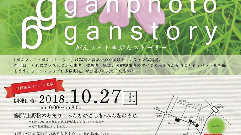 がんフォト*がんストーリー 写真展イベント2018