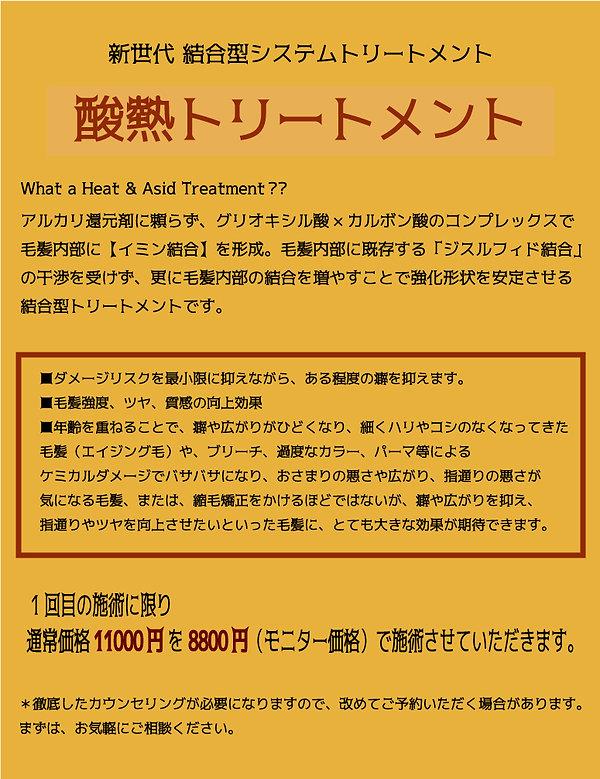 キャンペーン_酸熱.jpg