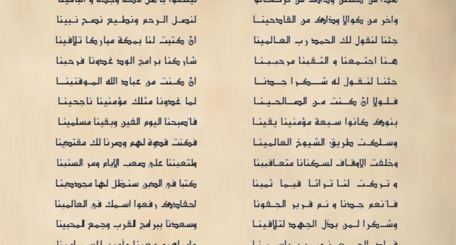 قصيدة الاستاذ كامل فطاني