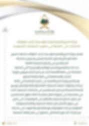 وزارة الحج.jpeg