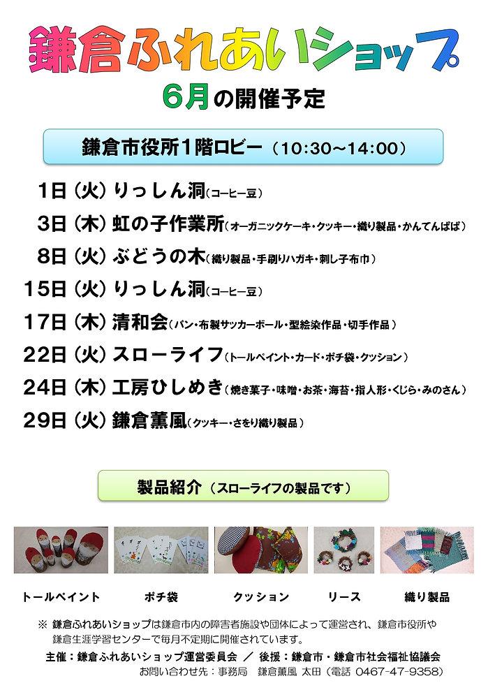 ふれあいショップポスター(21年6月)_page-0001 (1).jpg