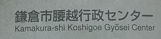 腰越行政センター.png