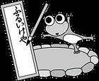 亀イラスト.png