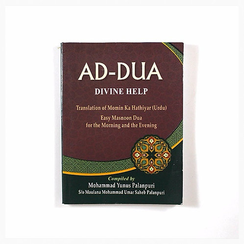 Ad-Dua - Divine Help