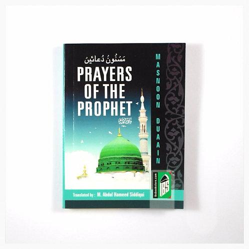 Prayers of the Prophet (Masnoon Du'ain)