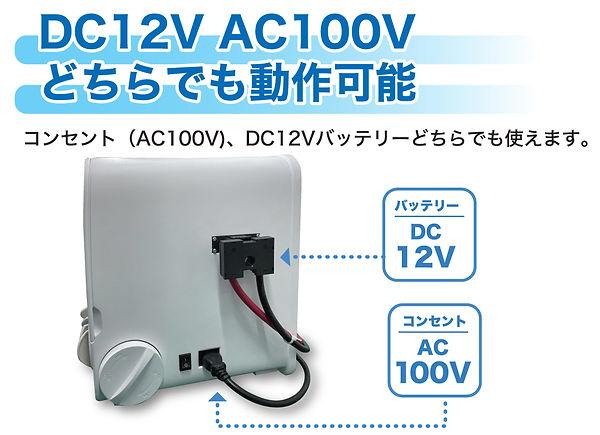 DC12V-AC100V.jpg