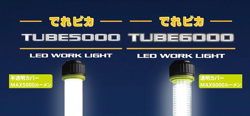 TUBEチラシ3.jpg