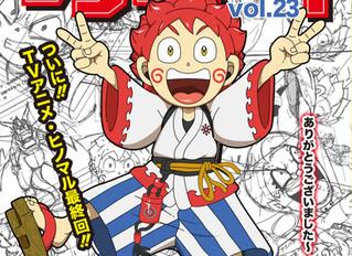 隔月刊ガオー!vol.23
