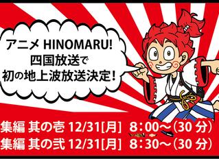 大晦日にTVアニメ「HINOMARU!」