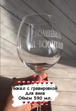 Гравировка на стаканах