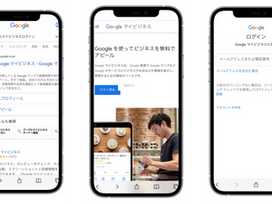 【Googleマイビジネス】オーナー権限付与の方法