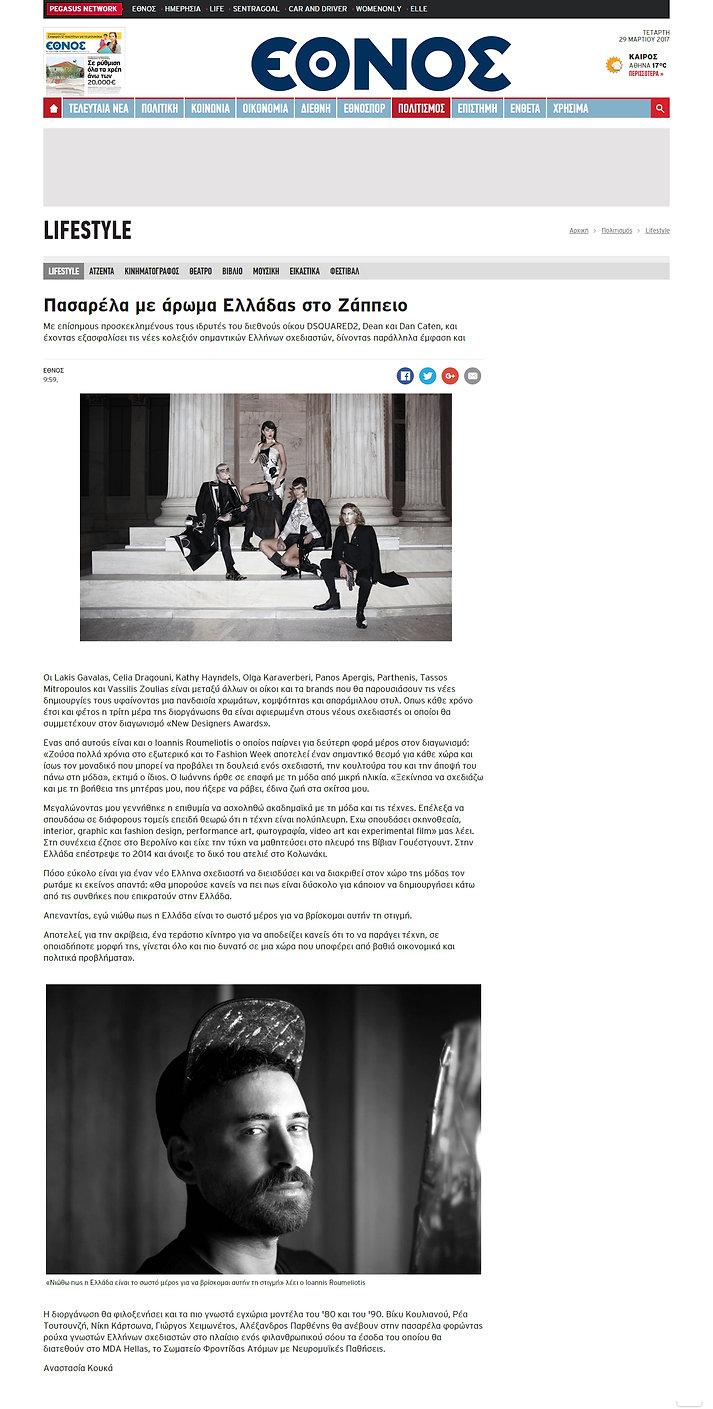 IOANNIS ROUMELIOTIS'S INTERVIEW FOR ETHNOS NEWSPAPER