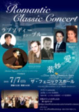 ロマンティッククラシック2019 in Osaka チラシのコピー.png