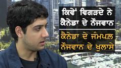 TV Punjab Interview: Monster