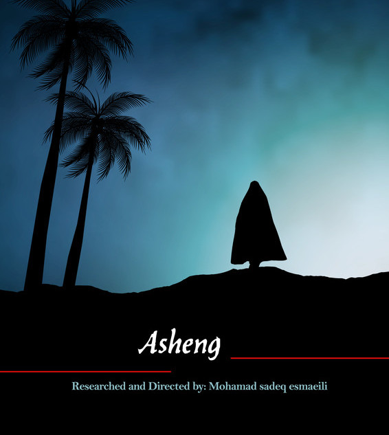 Asheng