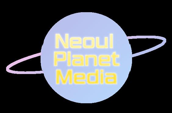 너울플래닛미디어 행성 투명.png