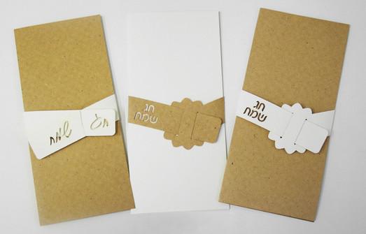 מעטפות לתלושים או כרטיס מתנה