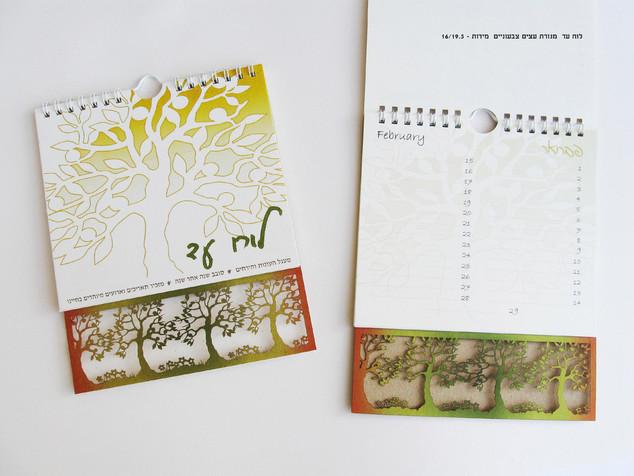 לוח עד עצים עברית