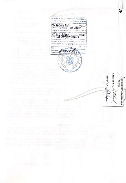 устав5.jpg