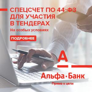 Спецсчет и банковские гарантии для участ