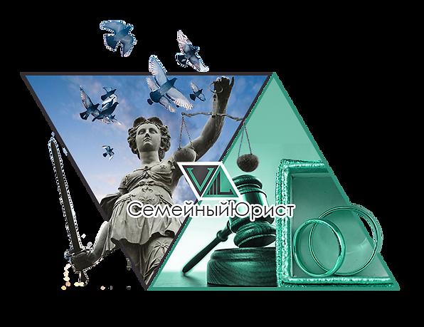 Картинка Семейный Юрист.png
