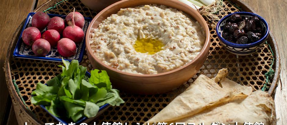 とっておきの大使館レシピ第6回ヨルダン大使館