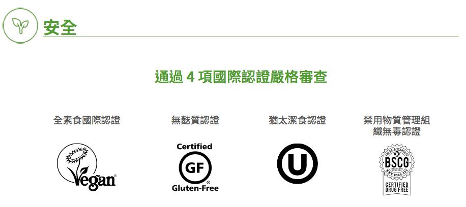 安全:通過全素食國際認證、無麩質認證、猶太潔食認證、無毒認證